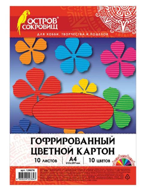 Цветной картон Остров Сокровищ А4 10 листов цветов Гофрированный 129878