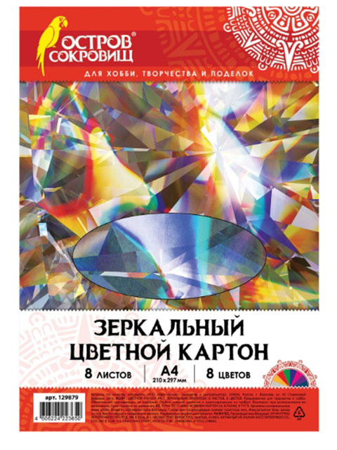 Картон цветной Остров Сокровищ А4 8 листов цветов Зеркальный 129879