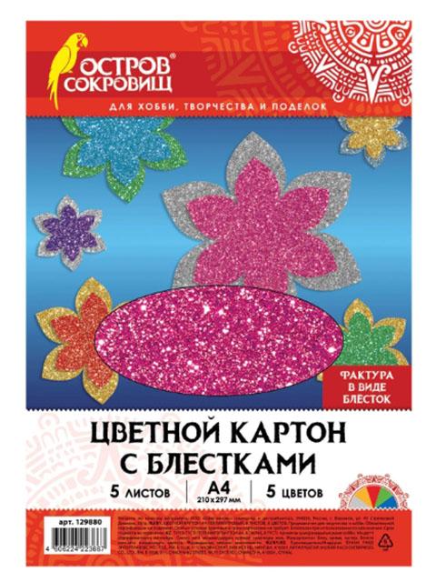 Картон цветной Остров Сокровищ А4 5 листов цветов Суперблёстки 129880