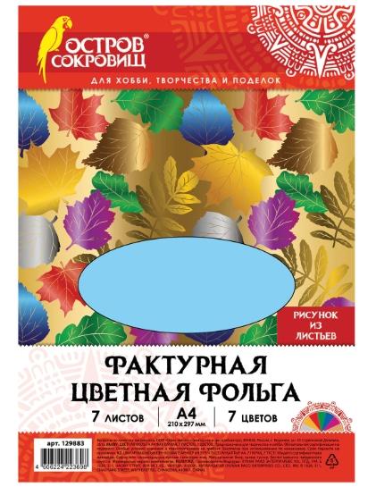 Цветная фольга Остров Сокровищ А4 7 листов цветов Фактурная 129883