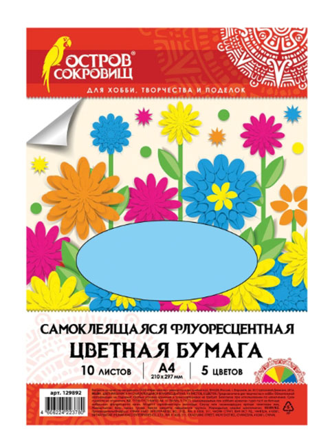 Цветная бумага Остров Сокровищ А4 10 листов 5 цветов Флуоресцентная Самоклеющаяся 129892