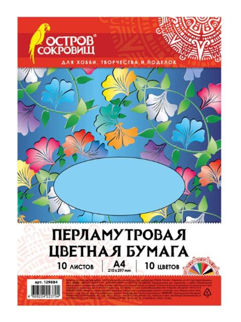 Цветная бумага Остров Сокровищ А4 10 листов цветов Перламутровая 129884