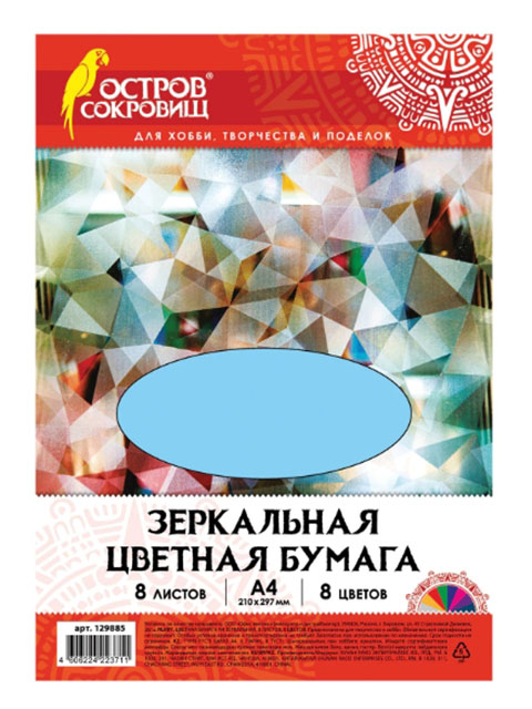 Цветная бумага Остров Сокровищ А4 8 листов цветов Зеркальная 129885