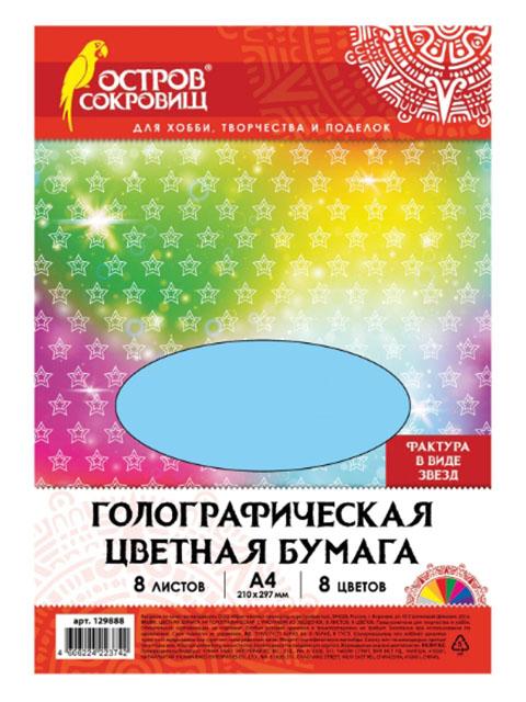 Цветная бумага Остров Сокровищ А4 8 листов цветов Голографическая 129888