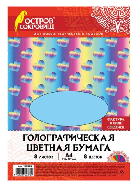 Цветная бумага Остров Сокровищ А4 8 листов цветов Голографическая 129889