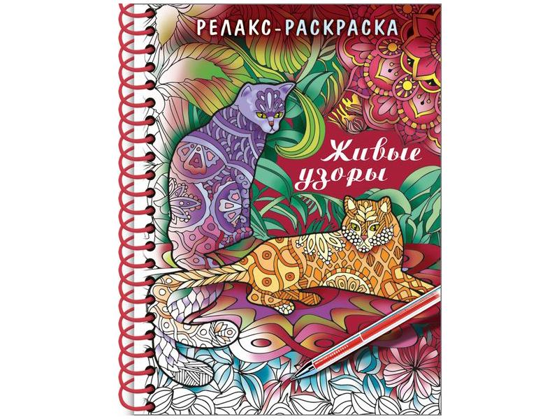 Большая книга раскрасок Hatber A5 Живые узоры 32Рт5гр_22560