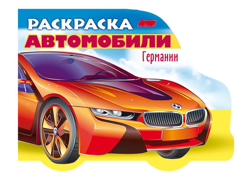 Раскраска Hatber А5 Автомобили Германии. Выпуск №1 8Рц5_11837