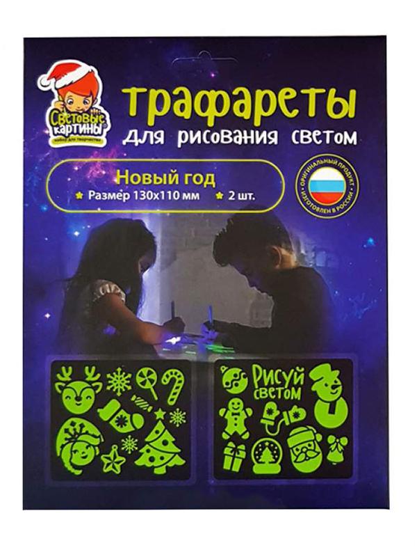 Трафарет для рисования светом Ilumika Новый год 4630014510941