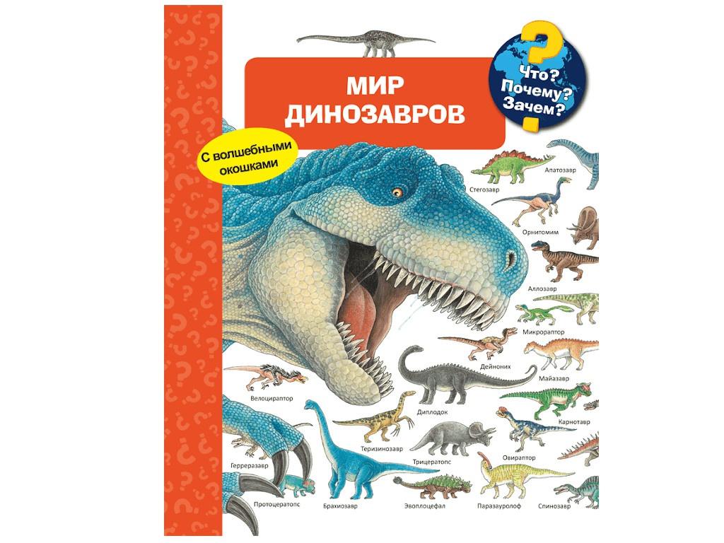 купить Пособие Обучающая книга Омега Что? Почему? Зачем? Мир динозавров 978-5-465-03713-6 по цене 539 рублей