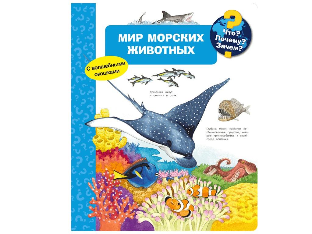 купить Пособие Обучающая книга Омега Что? Почему? Зачем? Мир морских животных 978-5-465-03664-1 по цене 539 рублей