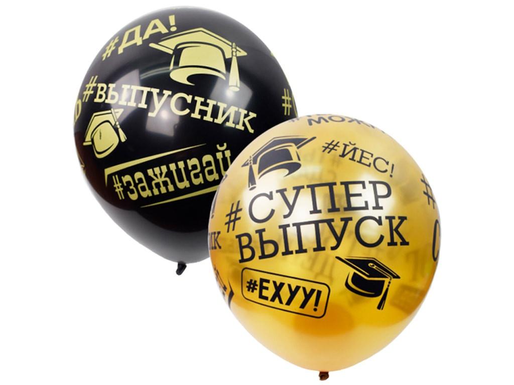 Набор воздушных шаров Поиск Выпускник 30cm 25шт Black/Gold 6065089
