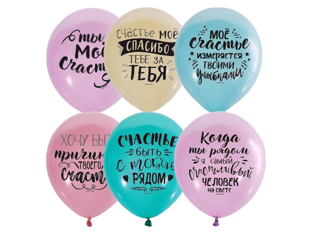 Набор воздушных шаров Поиск Ты мое счастье 30cm 50шт 6066161
