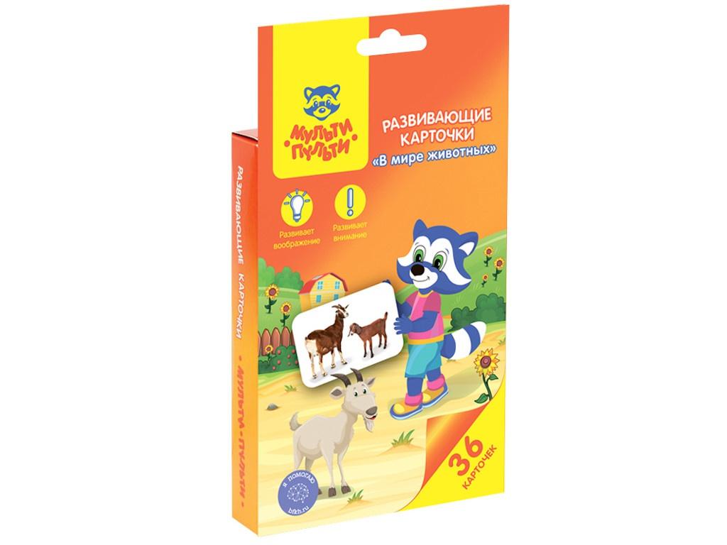 Пособие Мульти-пульти Развивающие карточки В мире животных 36шт РК_28360