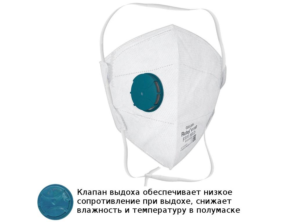Защитная маска Rutex V1107 класс защиты FFP1 (до 4 ПДК) клапан выдоха