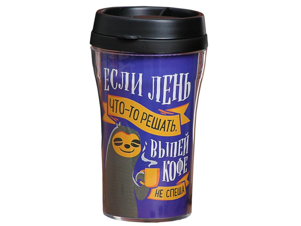 Термокружка СИМА-ЛЕНД Выпей кофе 250ml 3680897
