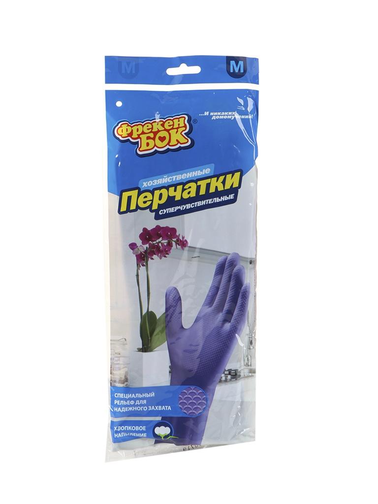 Перчатки хозяйственные Фрекен БОК суперчувствительные размер M 17107100