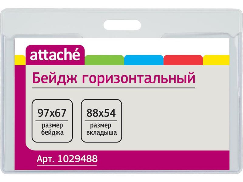 Бейдж Attache T-202H 10шт Transparent 1029488