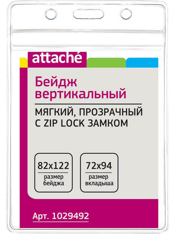 Бейдж Attache T-038V 10шт Transparent 1029492