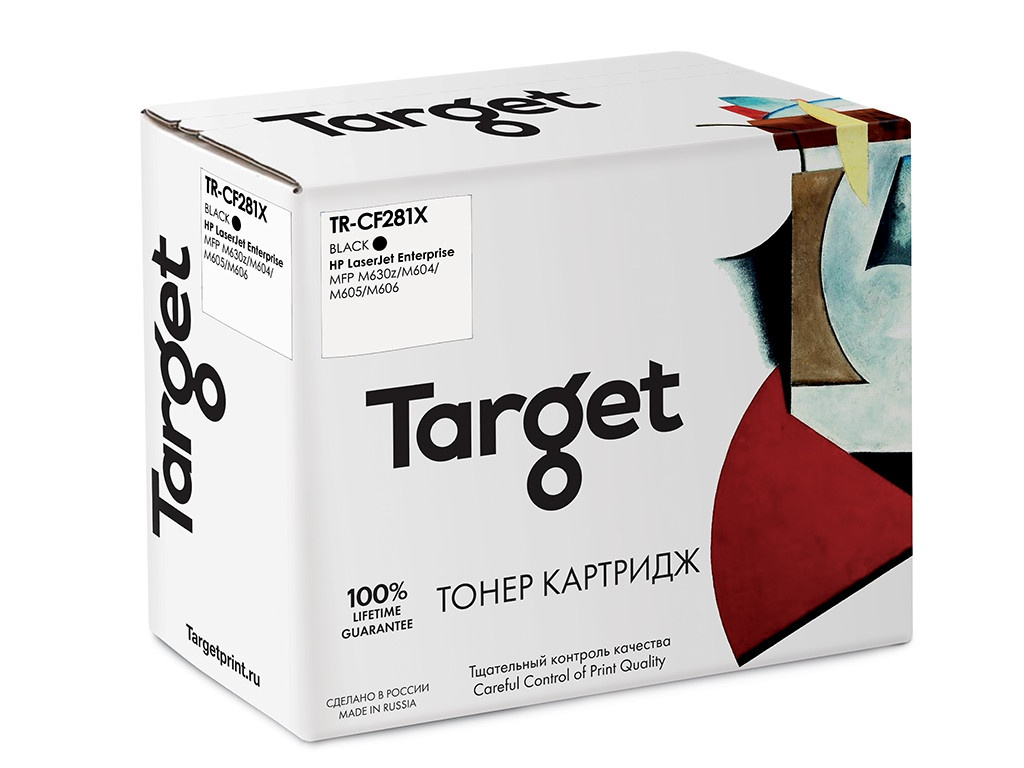 Картридж Target TR-CF281X для HP LJ Enterprise MFP M630/M605/M606 цена