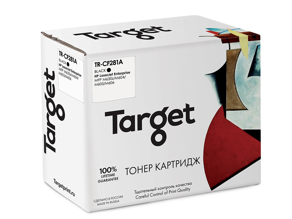 Картридж Target TR-CF281A для HP LJ Enterprise MFP M630/M604/M605/M606 цена