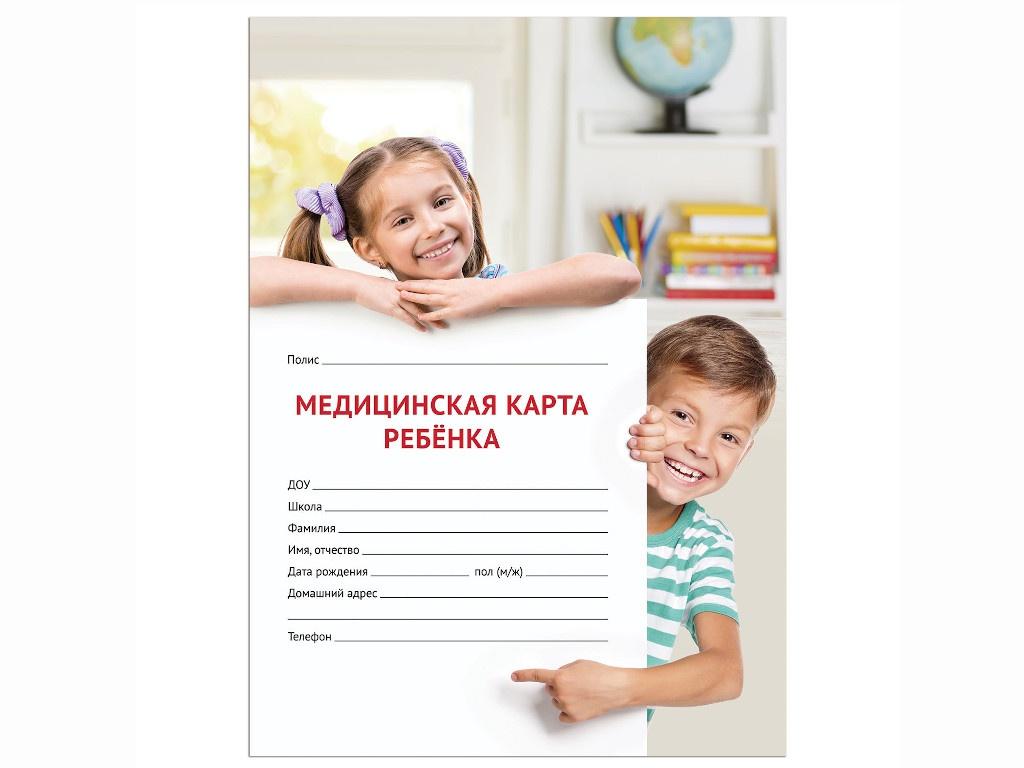 Медицинская карта ребёнка Staff A4 16л Форма № 026/у-2000 130211