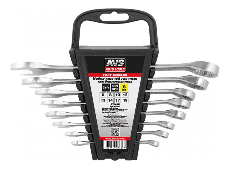 Набор ключей AVS K3N8P A07686S