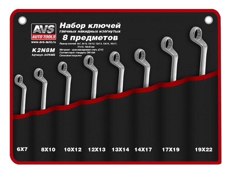 Набор ключей AVS K2N8M A07649S