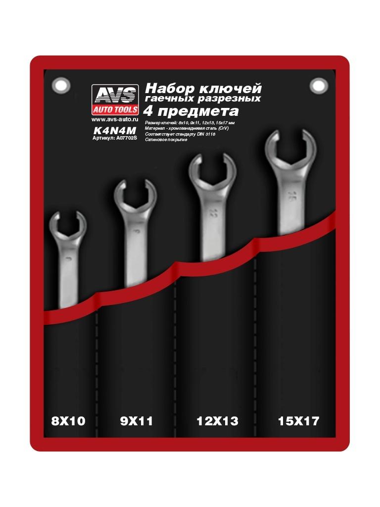 Набор ключей AVS K4N4M A07702S