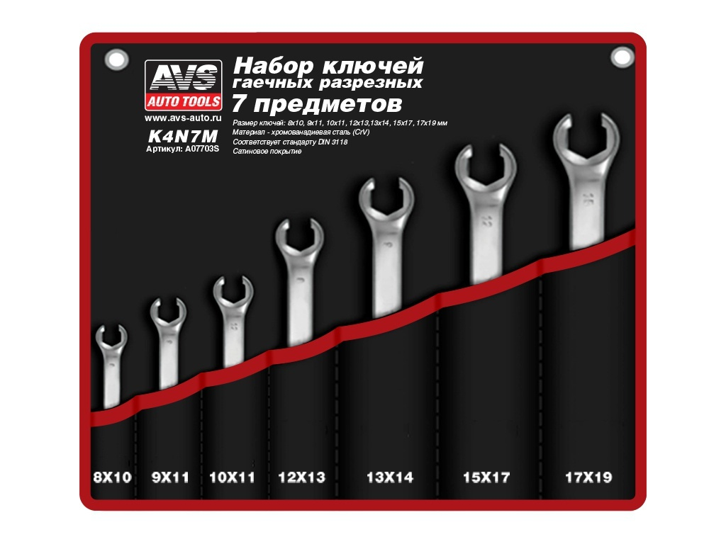 Набор ключей AVS K4N7M A07703S