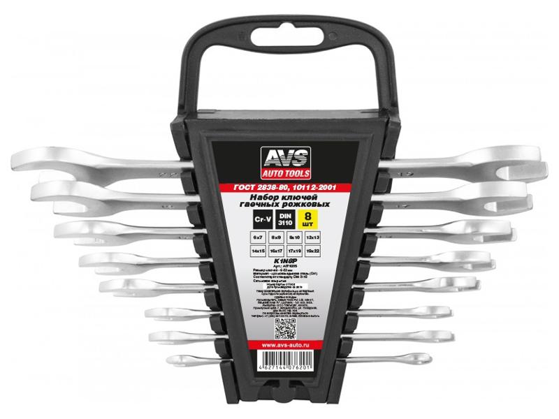 Набор ключей AVS K1N8P A07620S