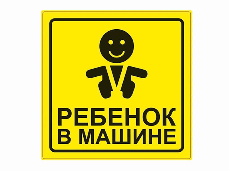 Наклейка на авто AVS Знак Ребёнок в машине ГОСТ 15x15cm ZS-06 A07146S - наружная самоклеющаяся 1шт
