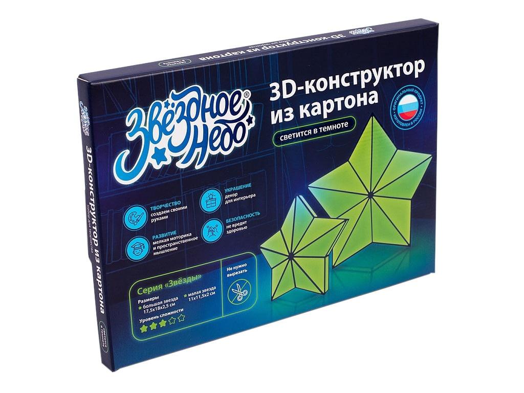 Набор для творчества Звездное небо 3D-конструктор Звезды 4630014510880 кэннон д звездное наследие