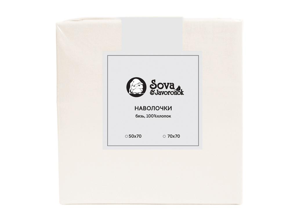 Наволочка Sova&Javoronok 70x70cm 2шт Vanilla 17030119380