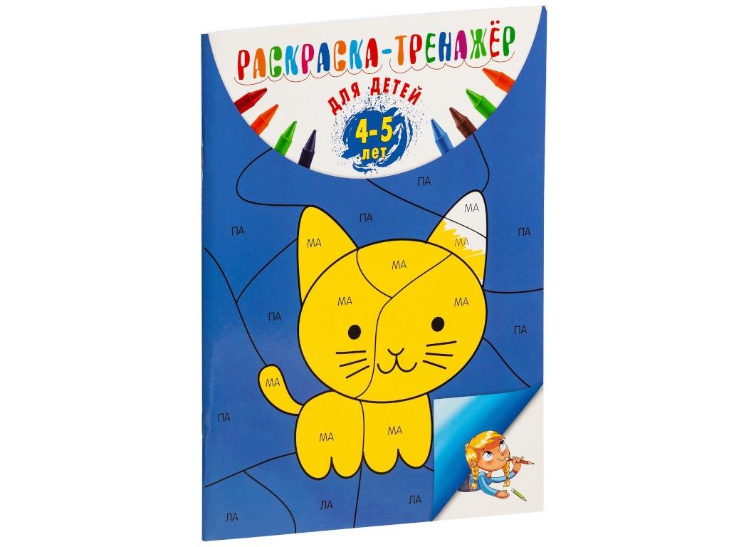 Раскраска-тренажер Проект 111 для детей 4-5 лет 11046.02