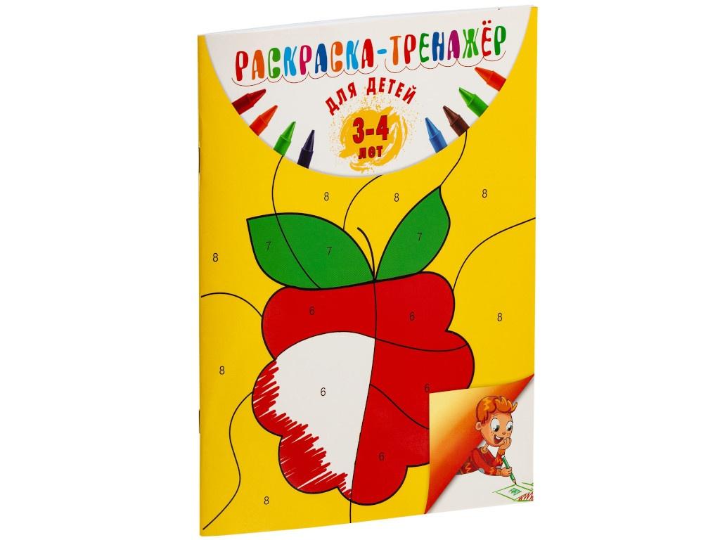 Раскраска-тренажер Проект 111 для детей 3-4 лет 11046.01