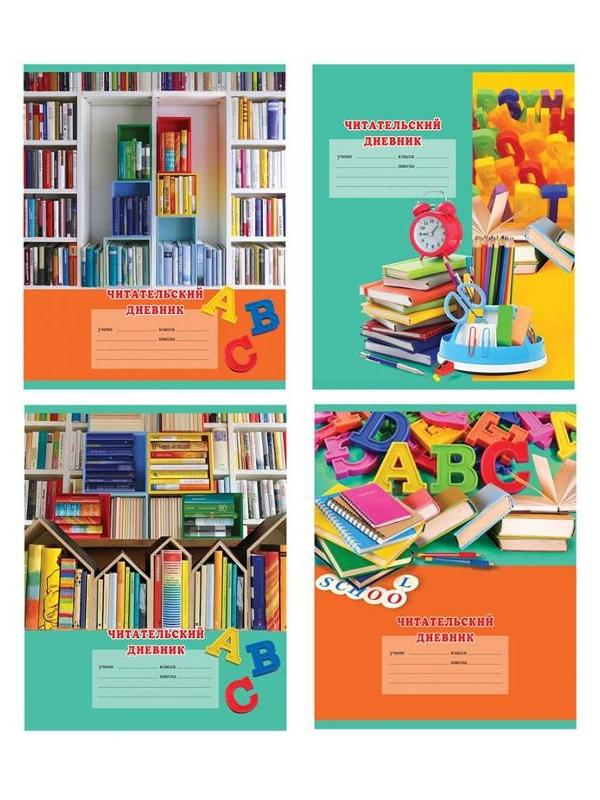 Читательский дневник BG Мир книг А5 24 листа ДЧ5ск24 6990