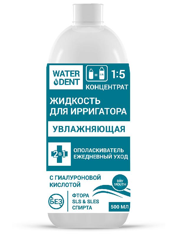 Жидкость для ирригатора Waterdent С гиалуроновой кислотой 500ml 4605370018387