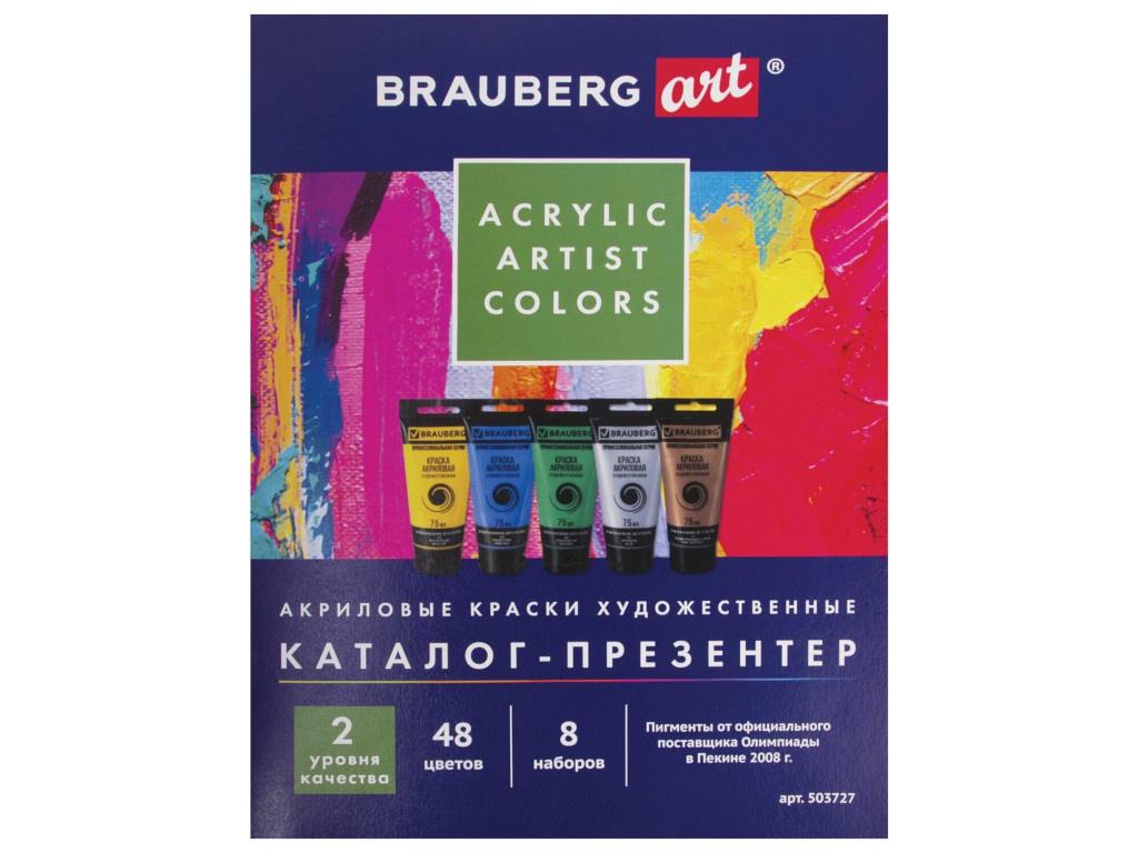 Каталог-презентер по акриловым краскам Brauberg Art A4 250g/m2 503727 веледа каталог
