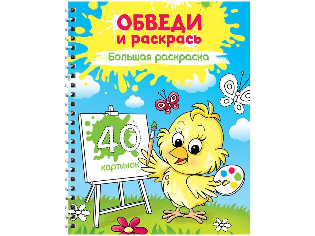 Большая раскраска ArtSpace Учимся рисовать Обведи и раскрась A4 Рб40сп_28301
