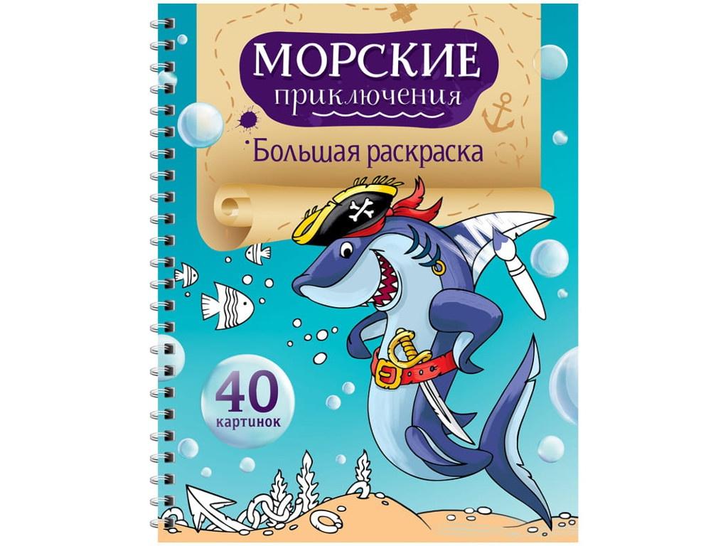 Большая раскраска ArtSpace Морские приключения A4 40 страниц Рб40сп_28303