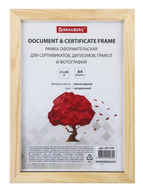 Рамка Brauberg 21x30cm Wood 391139