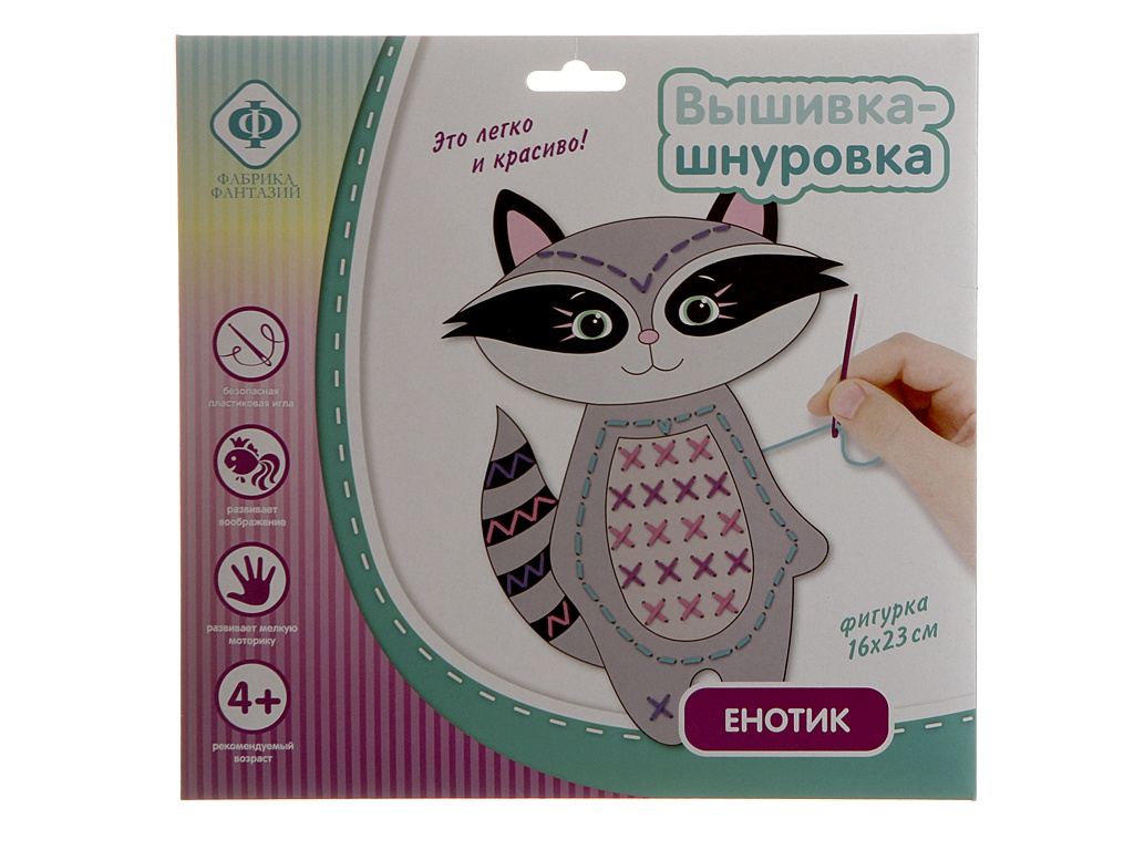 цена на Набор для творчества Фабрика Фантазий Вышивка-шнуровка Енотик 87268