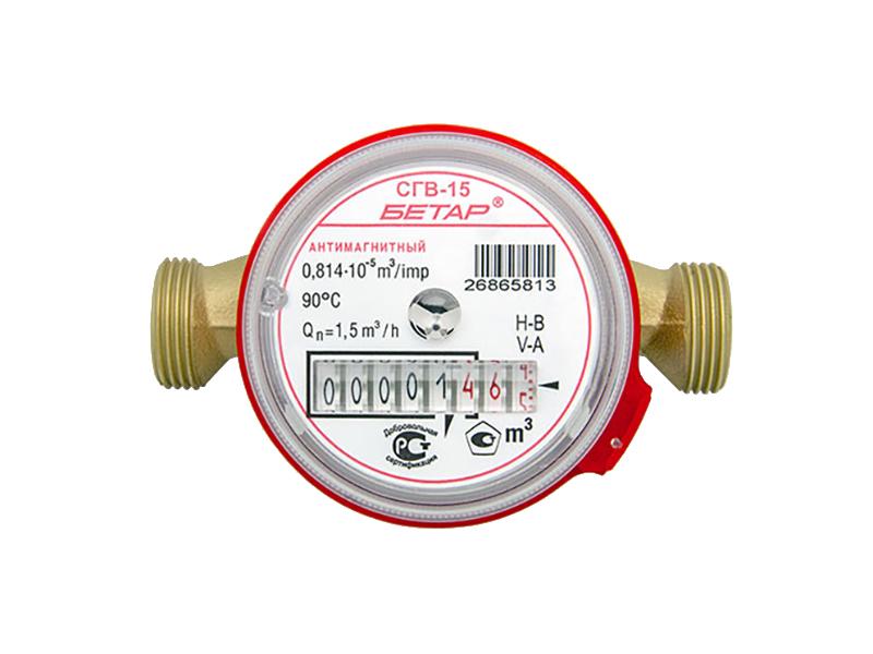 Счётчик воды Бетар СГВ-15МЗ без монтажного комплекта счётчик горячей воды itelma wfw20 d080