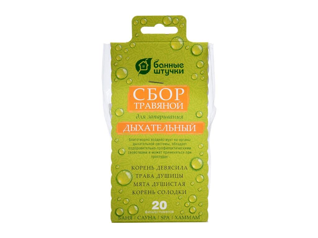 Сбор травяной Банные штучки Дыхательный 20 фильтр-пакетов х 2g 33410 фото