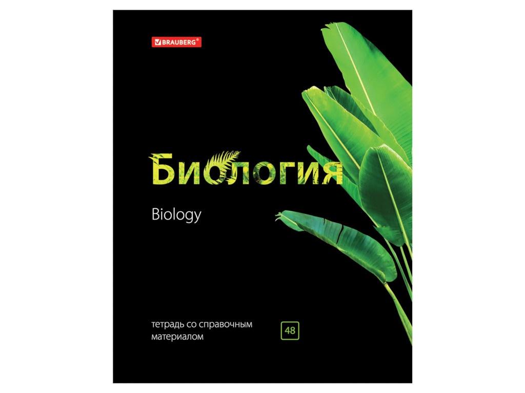 Тетрадь Brauberg Black & Bright Биология 48 листов 403551