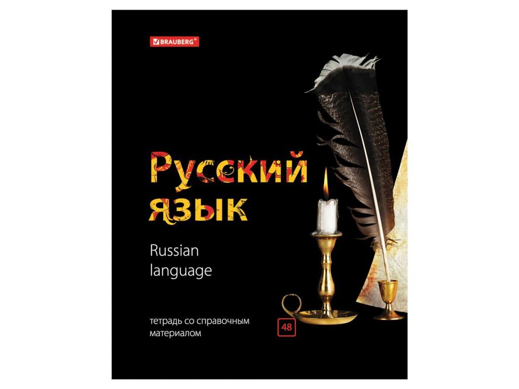 Тетрадь Brauberg Black & Bright Русский язык 48 листов 403556