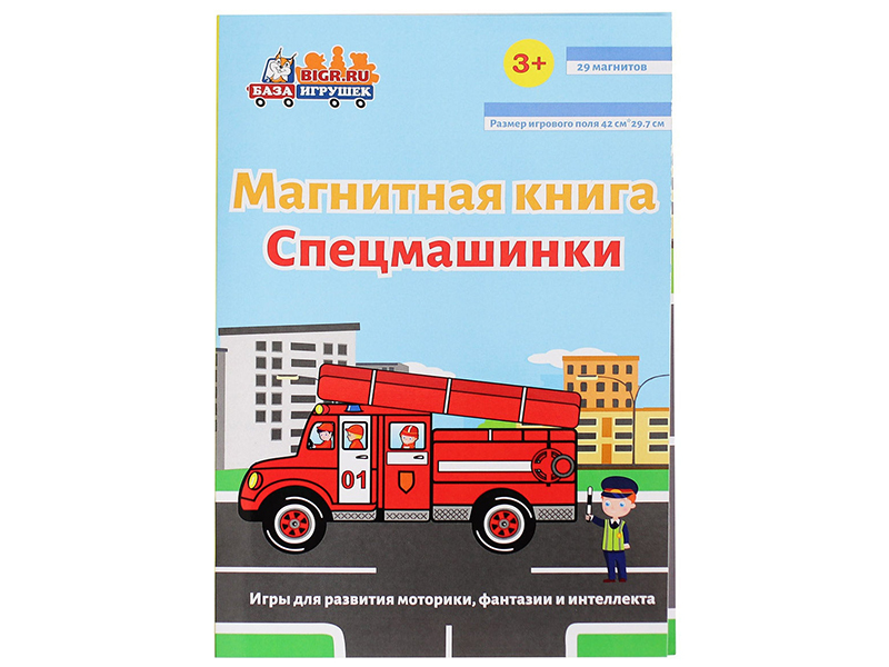 Пособие Магнитная книга База игрушек Спецмашинки УД30 цена