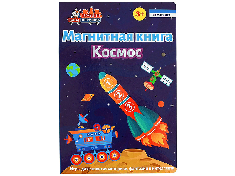 Пособие Магнитная книга База игрушек Космос УД33