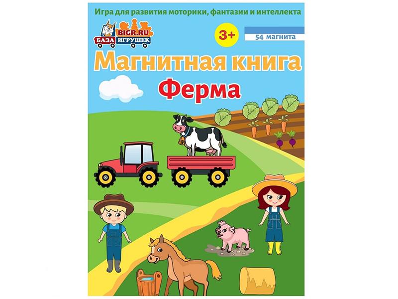 Пособие Магнитная книга База игрушек Ферма УД35