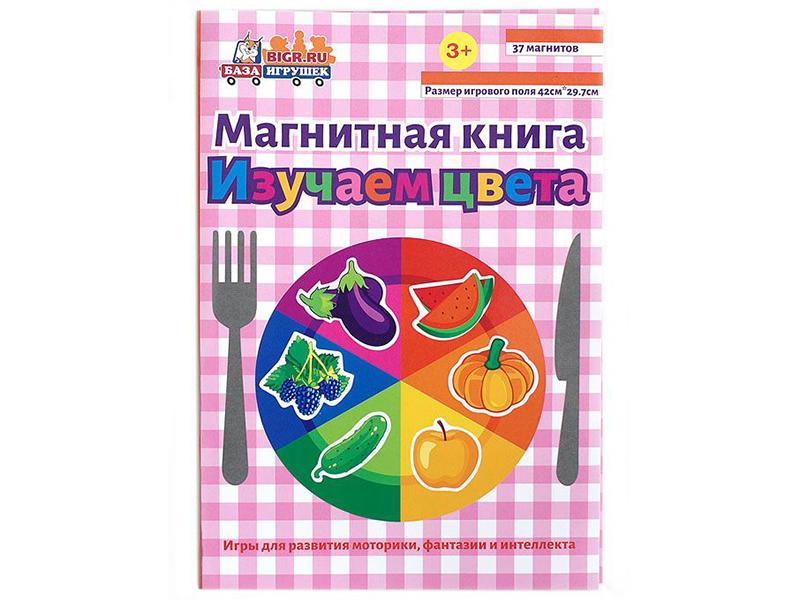 Пособие Магнитная книга База игрушек Изучаем цвета УД39 цена